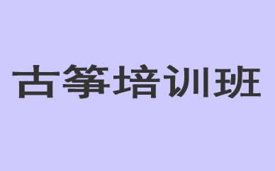 郑州古筝培训班辅导课程