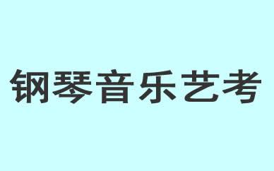 郑州钢琴音乐艺考课辅导培训