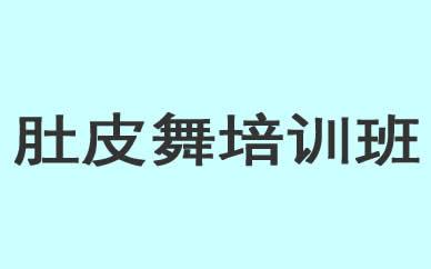 郑州肚皮舞培训班