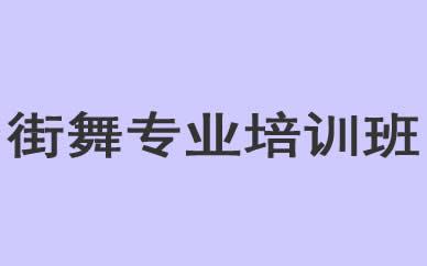 郑州街舞专业培训班