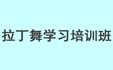 郑州拉丁舞学习培训班