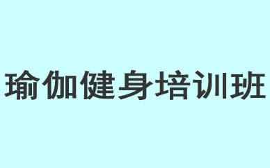 郑州瑜伽健身学习培训班