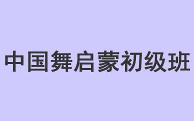 中国舞启蒙初级班培训课程
