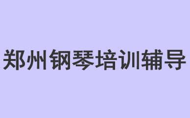 郑州钢琴培训辅导课程