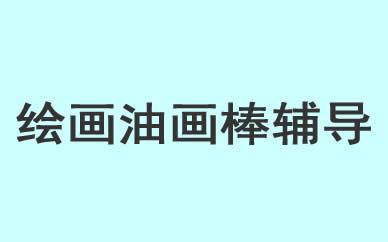 郑州绘画油画棒辅导课程