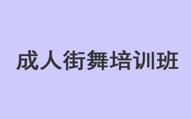 郑州成人街舞培训班课程