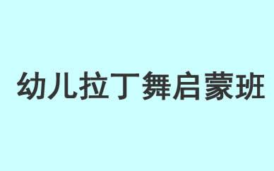 郑州幼儿拉丁舞启蒙班