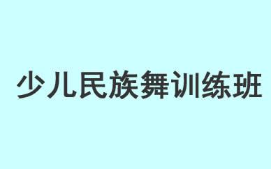 郑州少儿民族舞训练班