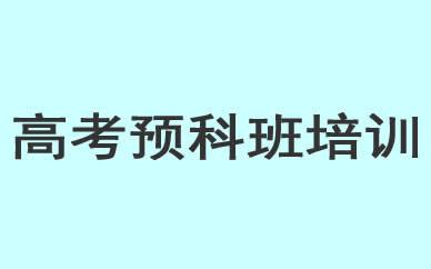 郑州高考预科班培训课程_郑州高中预科班课程