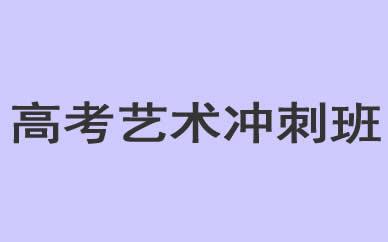 郑州高考艺术冲刺班课程_郑州高三艺术冲刺班辅导