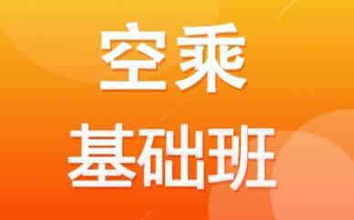 郑州艺考空乘专业基础班_郑州艺术生空乘专业培训课程