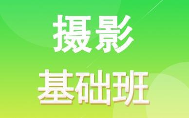 郑州艺考摄影专业基础班_郑州艺术生摄影专业培训课程