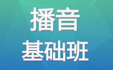 郑州艺考播音专业基础班_郑州艺术生播音主持专业班培训