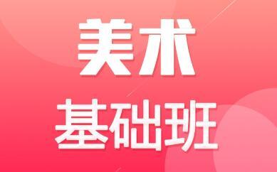 郑州艺考美术专业基础班_郑州艺术生美术冲刺培训班