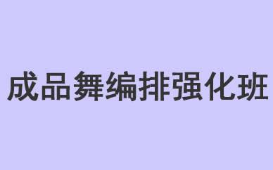 郑州成品舞舞蹈编排强化班