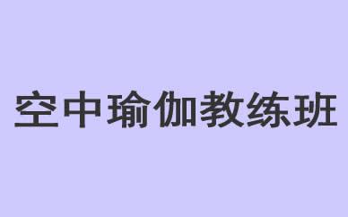 郑州空中瑜伽教练班培训课程