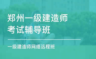 郑州一级建造师培训辅导班课程