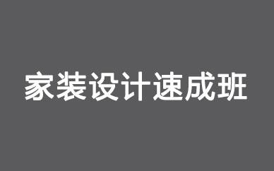 郑州室内家装设计速成班