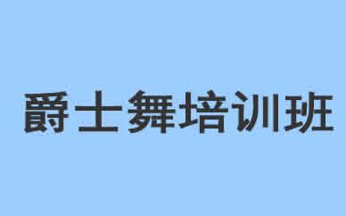 郑州初级爵士舞培训班