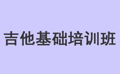 郑州吉他基础培训班