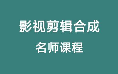 郑州影视后期剪辑班