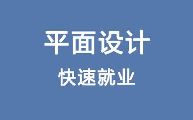 郑州平面设计就业学习班