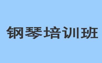 郑州钢琴专业培训班