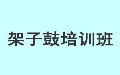 郑州架子鼓培训班辅导课程