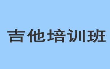 郑州吉他培训班课程