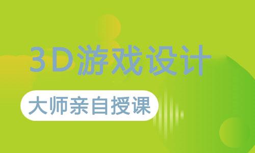 郑州3D游戏设计大师课程