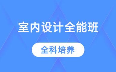 郑州室内设计全能课程