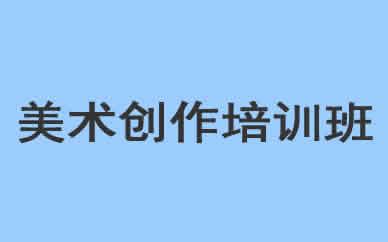 郑州美术创作课培训班