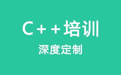 郑州C++深度定制课程