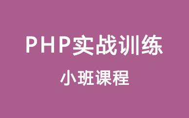 郑州PHP实战训练班