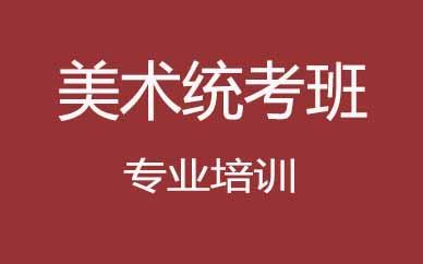 郑州美术统考班培训课程
