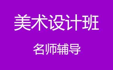 郑州美术高考设计班课程