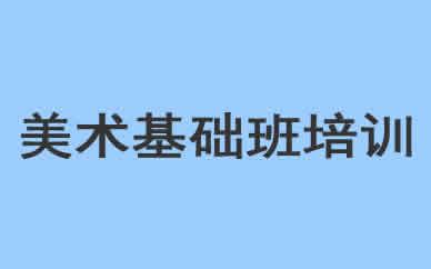 郑州美术基础班培训课程