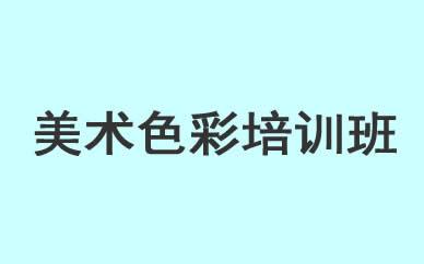 郑州美术色彩培训班课程