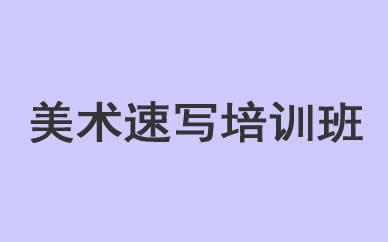 郑州美术速写培训班课程
