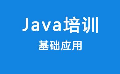 郑州Java培训基础应用课程