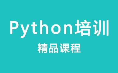 郑州Python精品培训班