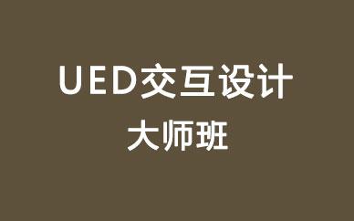 郑州UED交互设计大师班_郑州精品UED设计课程