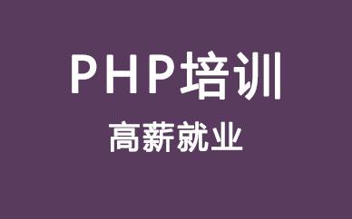 郑州PHP高薪就业班_郑州PHP就业技能培训班