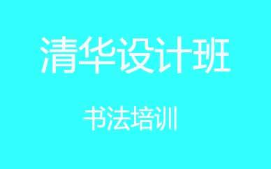 郑州高考美术清华设计班