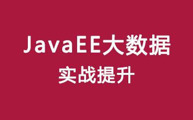 郑州JavaEE实战训练班