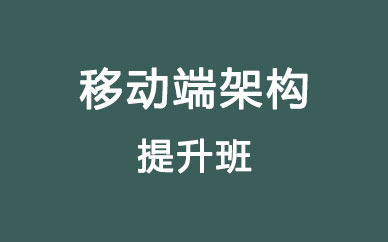 郑州移动端架构精修班