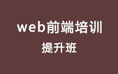 郑州web前端工程师培训班