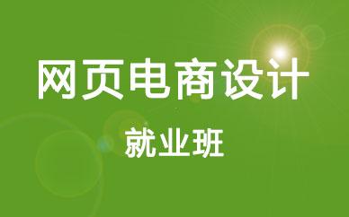 郑州网页电商设计就业班