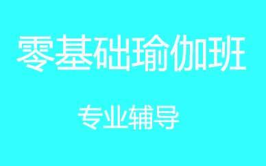 郑州零基础瑜伽教练班课程