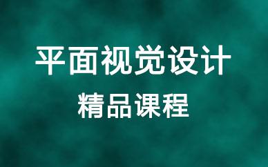 郑州平面视觉设计精品课